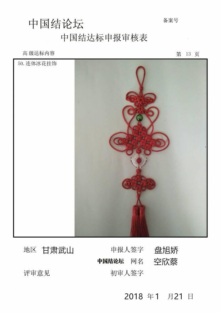 中国结论坛   中国绳结艺术分级达标审核 125037ncip9is99p9mqvmu