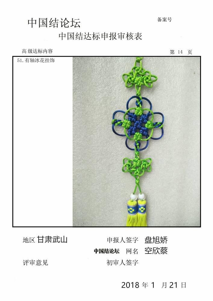 中国结论坛   中国绳结艺术分级达标审核 125037x16dod101999gfm0