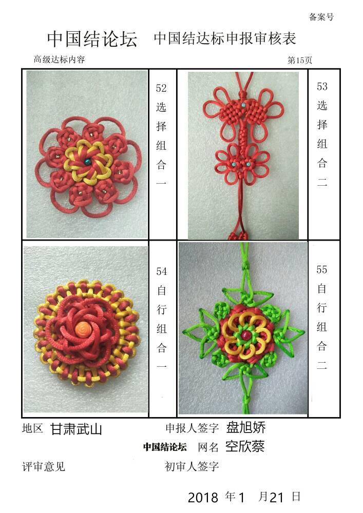 中国结论坛   中国绳结艺术分级达标审核 125038iq4k8j4gz7ujsamf