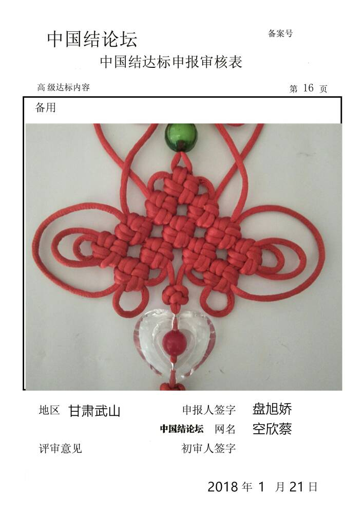 中国结论坛   中国绳结艺术分级达标审核 125105fmvfmycnf2nfpnnz