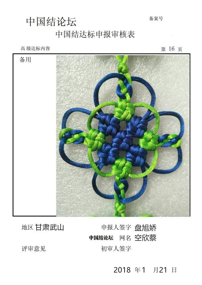 中国结论坛   中国绳结艺术分级达标审核 125106tm5dellemgy5u4u2