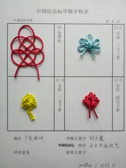 中国结论坛   中国绳结艺术分级达标审核 170738xqywub5bexny57ef