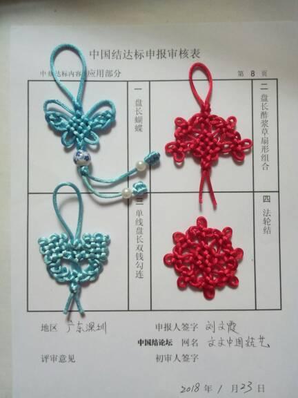 中国结论坛   中国绳结艺术分级达标审核 170739bhf02fre8pu9wf7p