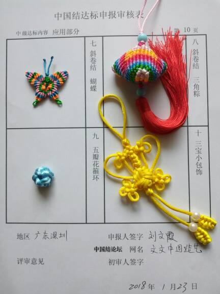 中国结论坛   中国绳结艺术分级达标审核 170739n171d0a1snh1fzmw