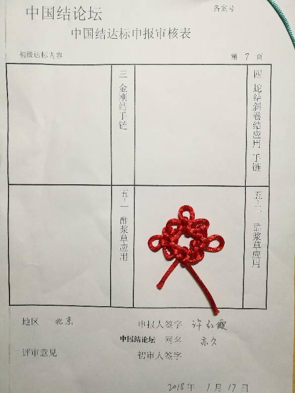 中国结论坛   中国绳结艺术分级达标审核 164142g0jgdjo40gdscl2z