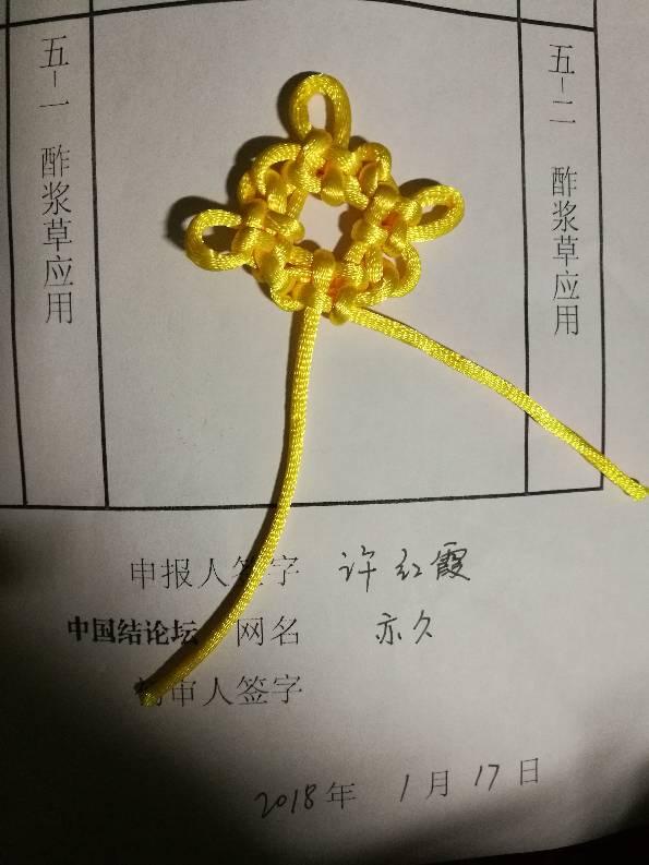 中国结论坛   中国绳结艺术分级达标审核 223530u845s5erp8eprerw