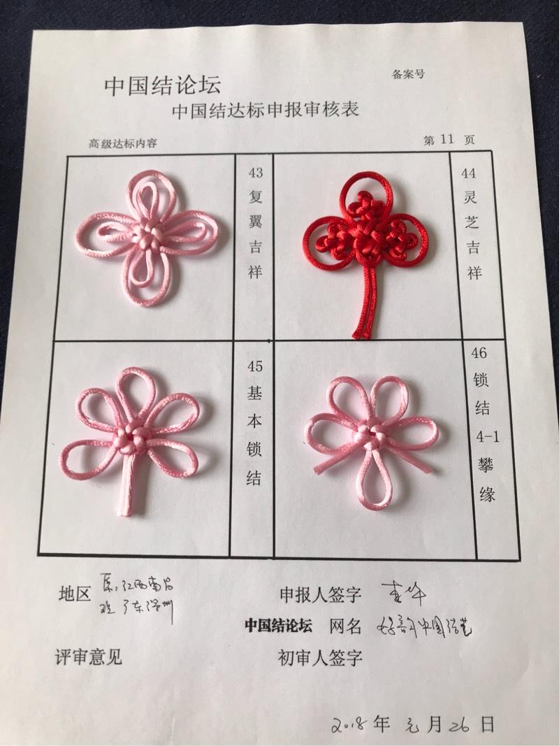 中国结论坛   中国绳结艺术分级达标审核 112742pbpuzzufs33lu147