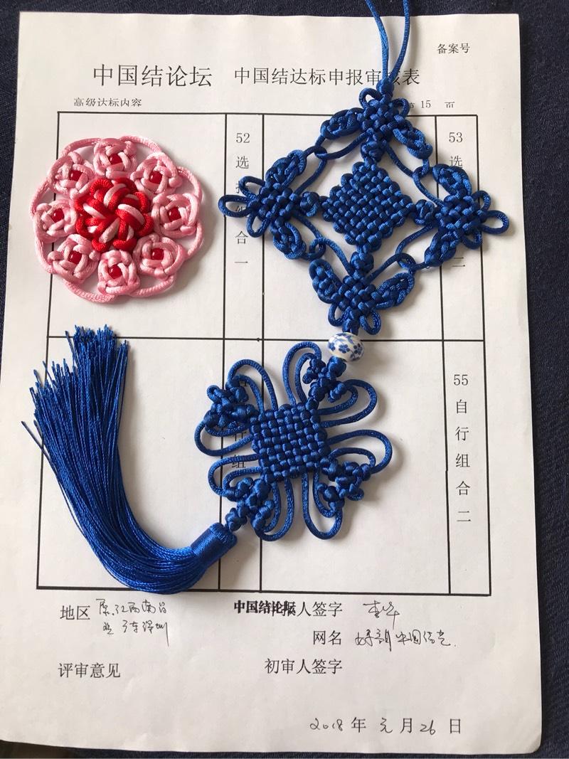 中国结论坛   中国绳结艺术分级达标审核 112842dz2uda4t2ultfuul