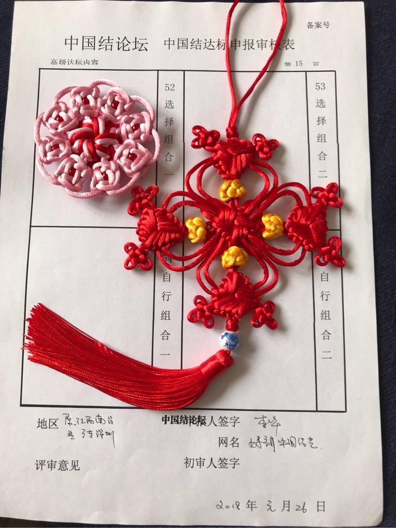 中国结论坛   中国绳结艺术分级达标审核 112842z7wk39kfhu4k2wvq