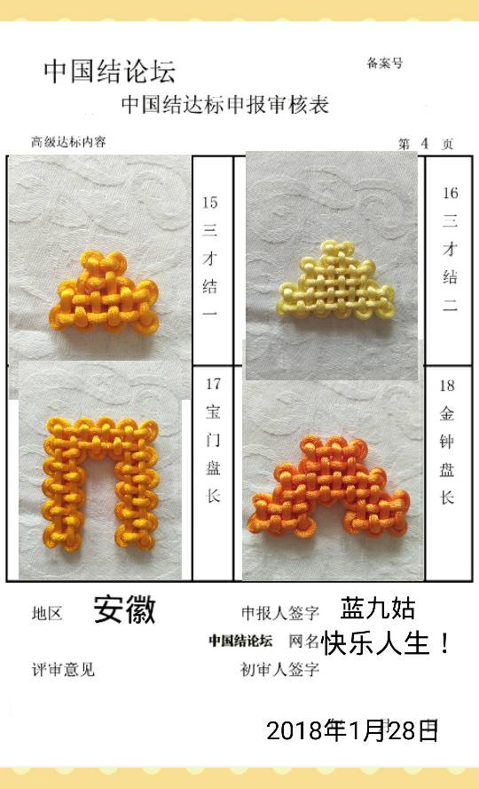 中国结论坛 快乐人生!――高级达标申请稿件  中国绳结艺术分级达标审核 192942enm2z1msv1pxhus2
