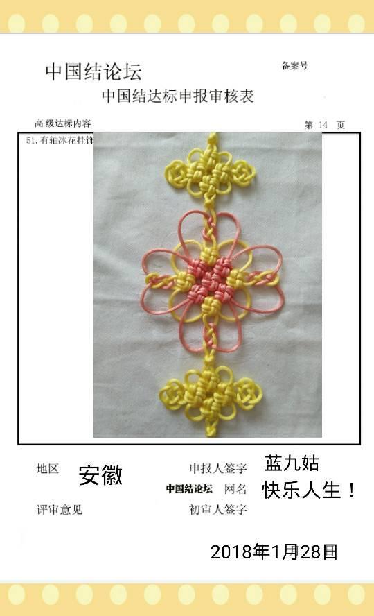 中国结论坛 快乐人生!――高级达标申请稿件  中国绳结艺术分级达标审核 192947nxl8xx378tcfn3lf