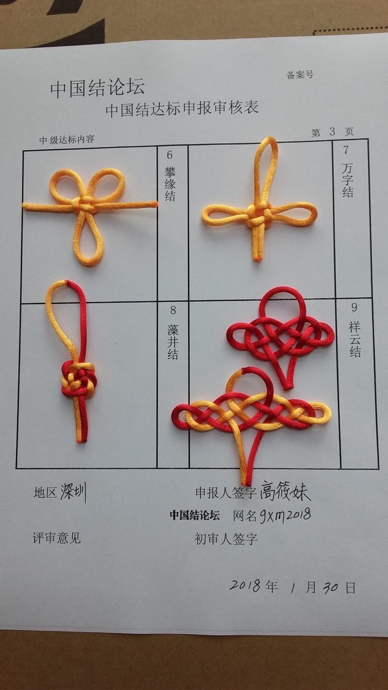 中国结论坛 gxm2018中级达标申请稿件  中国绳结艺术分级达标审核 095327qaxk8bn3nb70kgb8