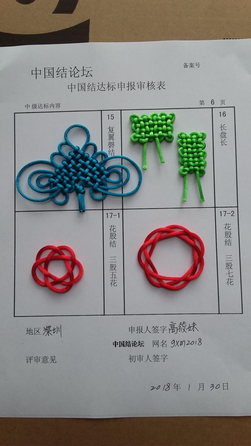 中国结论坛 gxm2018中级达标申请稿件  中国绳结艺术分级达标审核 095328f78b707uq0lqt22f
