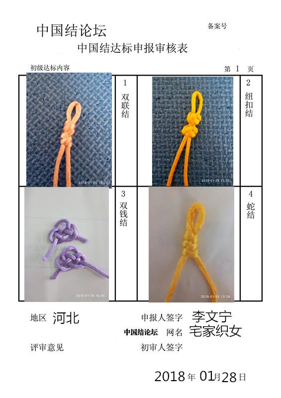 中国结论坛 宅家织女——初级达标审核  中国绳结艺术分级达标审核 194105gfr2p2ffr42q3zra
