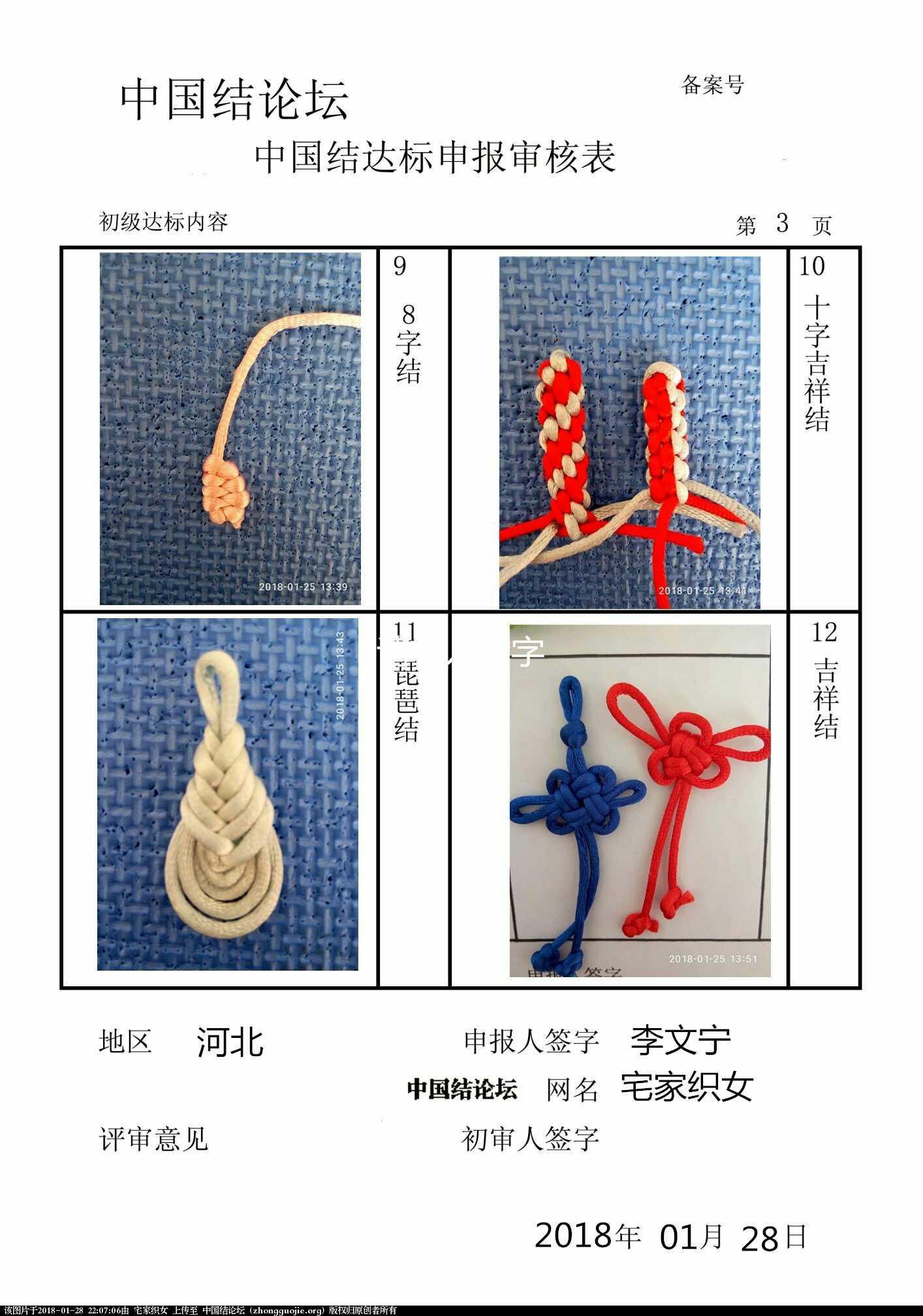 中国结论坛 宅家织女——初级达标审核  中国绳结艺术分级达标审核 194125hddpgg1bxbgntbf7