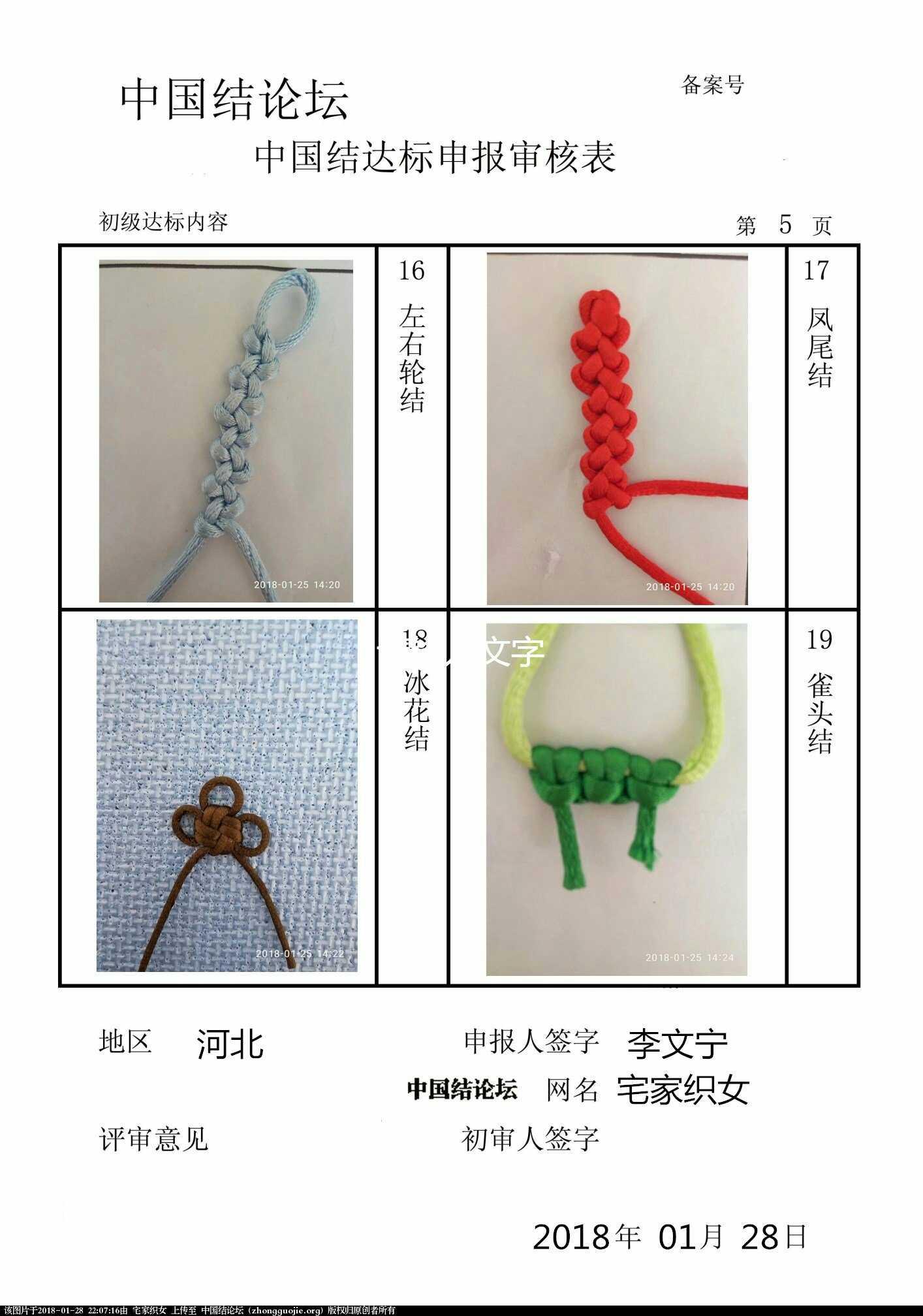 中国结论坛 宅家织女——初级达标审核  中国绳结艺术分级达标审核 194142o984wv1f49rmkvef