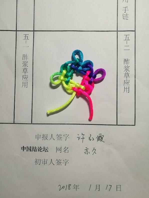 中国结论坛   中国绳结艺术分级达标审核 182937kvjsjp0q0x5czx5k