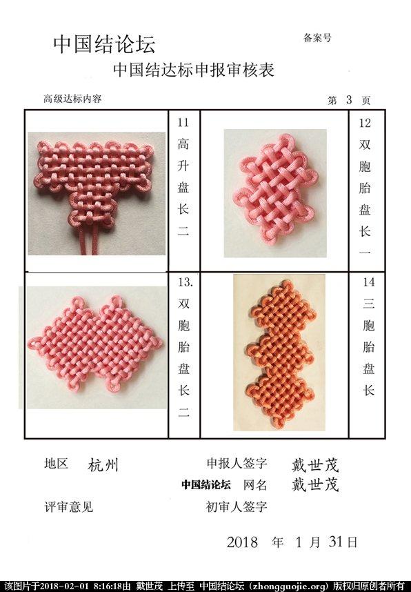 中国结论坛 戴世茂--高级达标申请稿件  中国绳结艺术分级达标审核 081506rkzfkclnlf09l50c