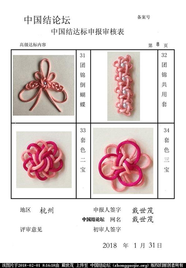 中国结论坛 戴世茂--高级达标申请稿件  中国绳结艺术分级达标审核 081507bnnj0sco2o21tn7e