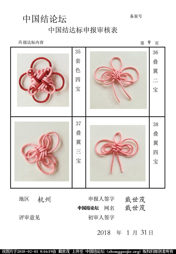 中国结论坛 戴世茂--高级达标申请稿件  中国绳结艺术分级达标审核 081507z812v8f60eb8tg55