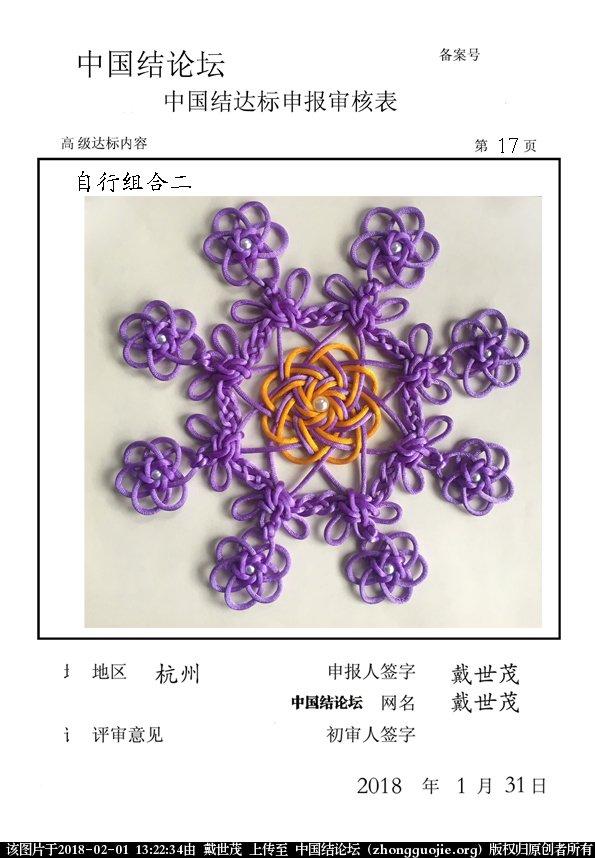 中国结论坛   中国绳结艺术分级达标审核 132158icd44ff4reuauf2j