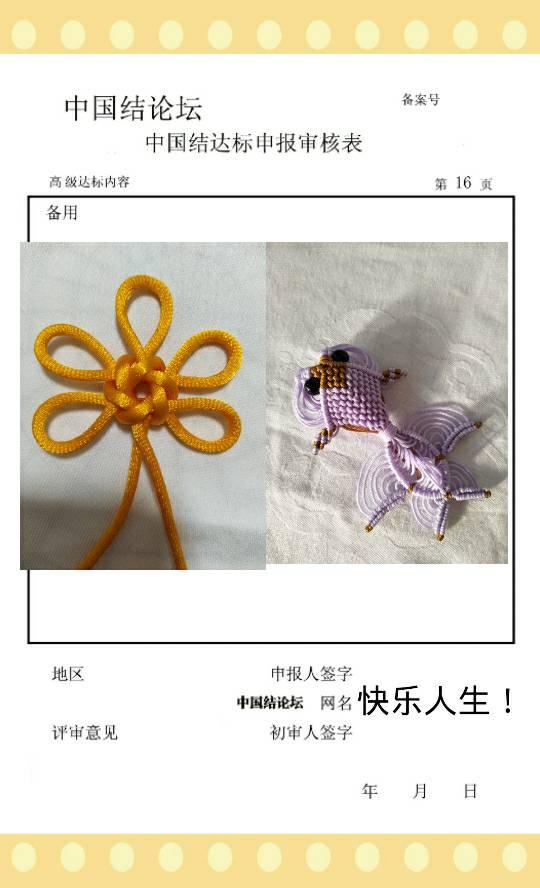 中国结论坛   中国绳结艺术分级达标审核 174710c92z8xo1deo96zz2