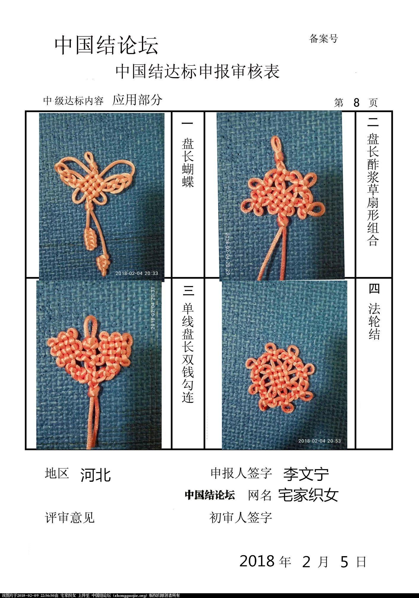 中国结论坛 宅家织女——中级达标审核  中国绳结艺术分级达标审核 225202o9v5iz8f8x99pph9