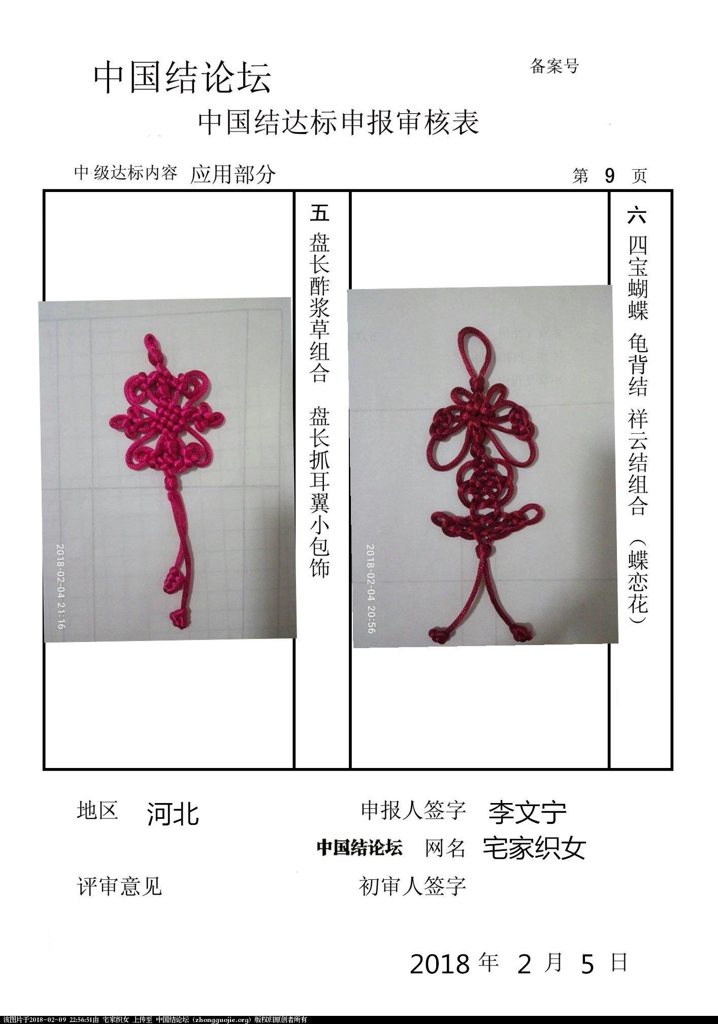 中国结论坛 宅家织女——中级达标审核  中国绳结艺术分级达标审核 225202xs3ub3dw66qwd5f1