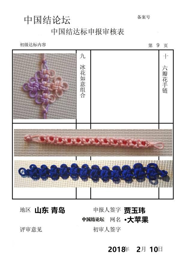 中国结论坛 ·大苹果-初级达标申请稿件  中国绳结艺术分级达标审核 194322ugqln6735n6b9b4l