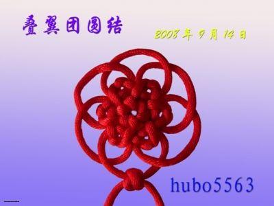 中国结论坛 原创新结---叠翼团圆结走线图  基本结-新手入门必看 20080915_d579dc962219afbfbbac3IlnOopu4CHZ