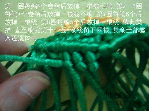 中国结论坛 莲蓬的编法  立体绳结教程与交流区 0907241739587b4ff92ab484f8