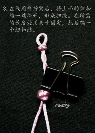 中国结论坛 一款可爱的小手链  图文教程区 0908111245350642423320424a