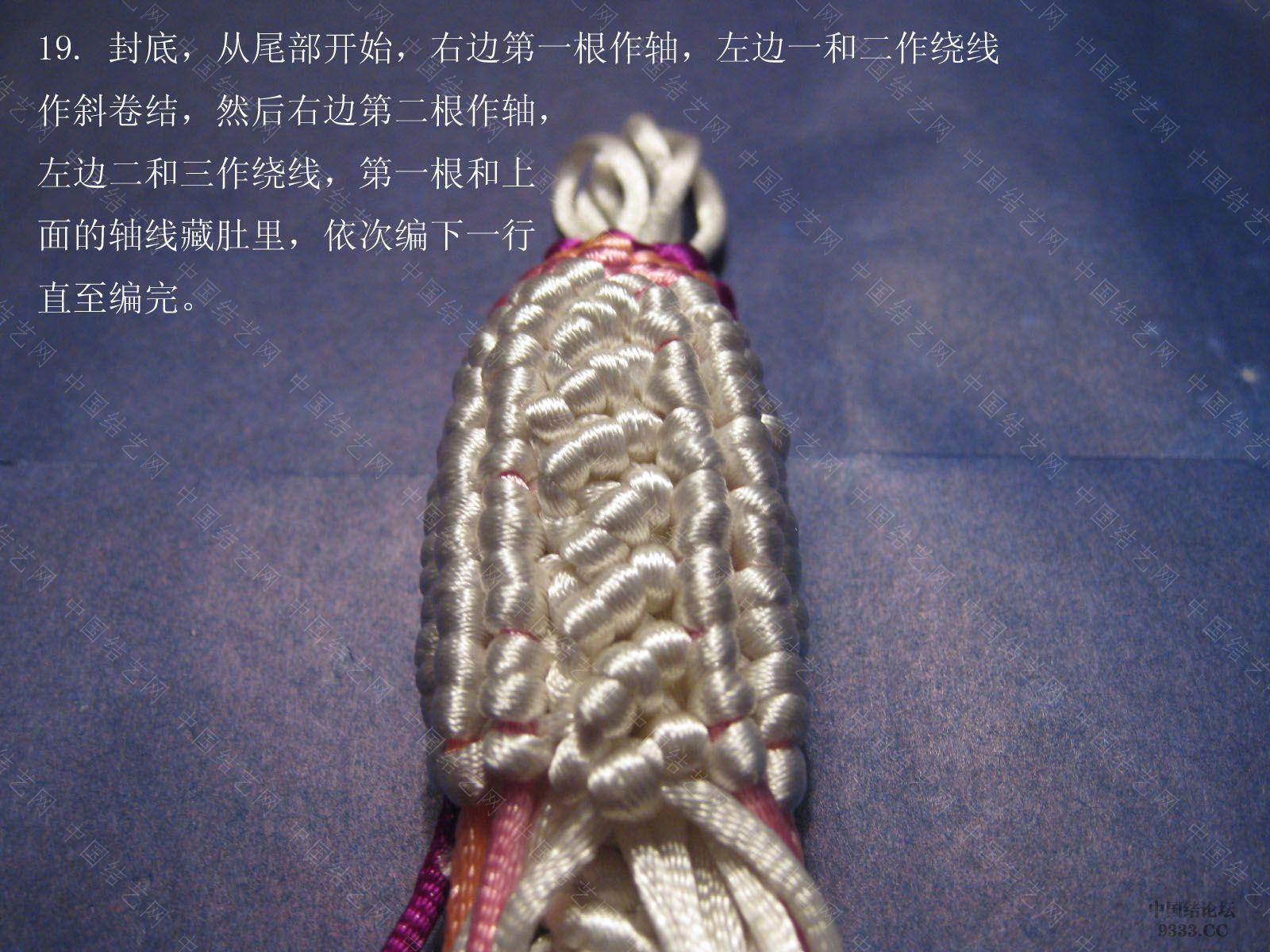 中国结论坛 学习一米老师编的天鹅的图文教程  立体绳结教程与交流区 0910261501351d5d1d07552bdf