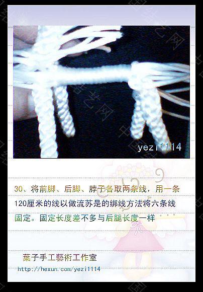 """中国结论坛 跃马中原里的""""骏马""""编结过程  立体绳结教程与交流区 0912071534f9460af4304df69c"""