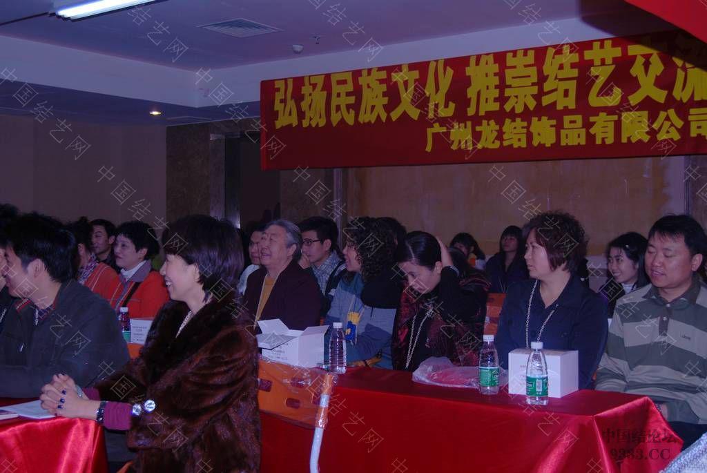 中国结论坛 第一届中国结作品竞赛及交流会报道(更新图片)  结艺网各地联谊会 1001021749d78564a57d4608ba