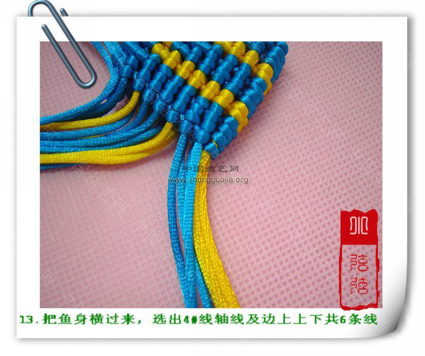 """中国结论坛 一款简单的鱼--------自""""游""""自在  立体绳结教程与交流区 10011223599163983f708f458f"""