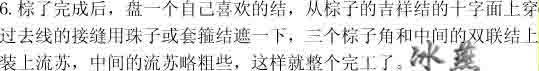 中国结论坛 三角粽编图  立体绳结教程与交流区 1001161449333c15f1e851fa35