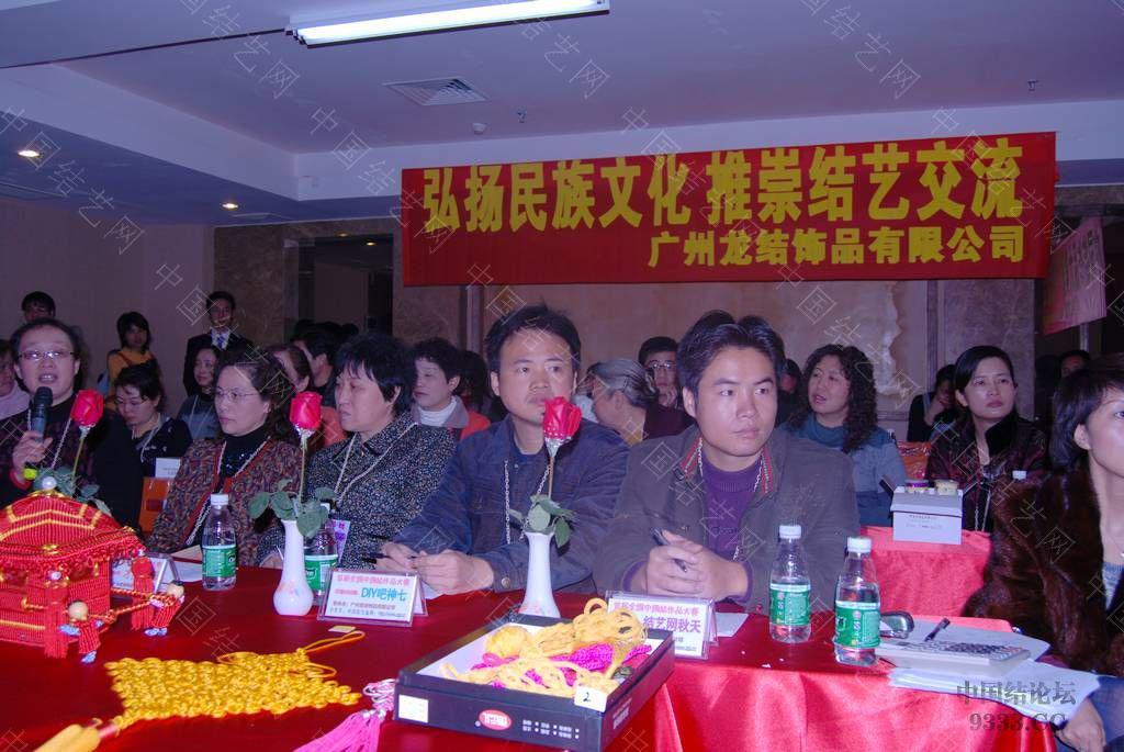 中国结论坛   结艺网各地联谊会 10012511187c2236f705a69860