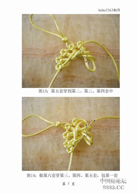 中国结论坛 原创新结---齿轮结徒手教程  冰花结(华瑶结)的教程与讨论区 10022108380866737bf6b6986a
