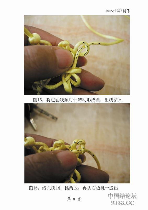 中国结论坛 原创新结---齿轮结徒手教程  冰花结(华瑶结)的教程与讨论区 10022108380fd6ca735a272ce0