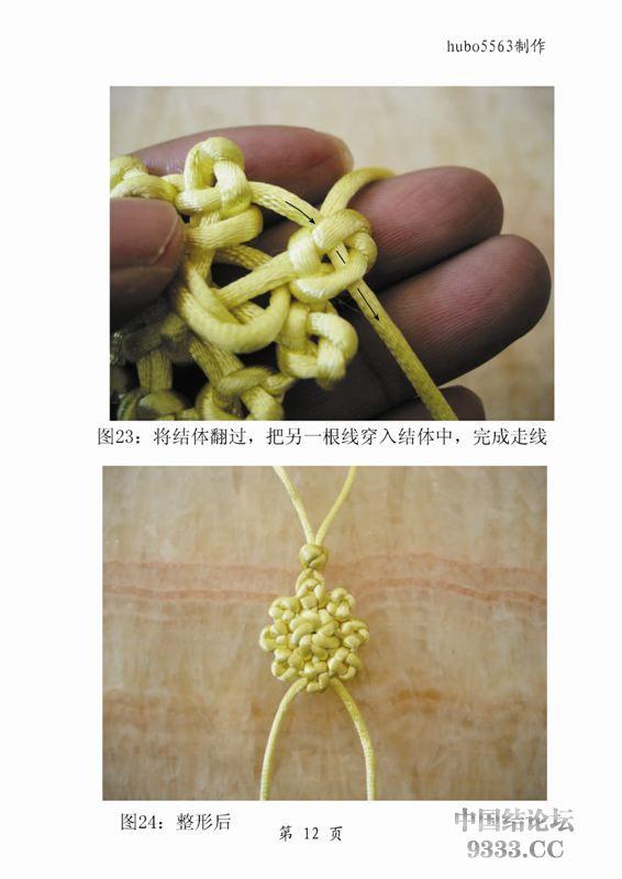 中国结论坛 原创新结---齿轮结徒手教程  冰花结(华瑶结)的教程与讨论区 10022108388983a656c45d060c