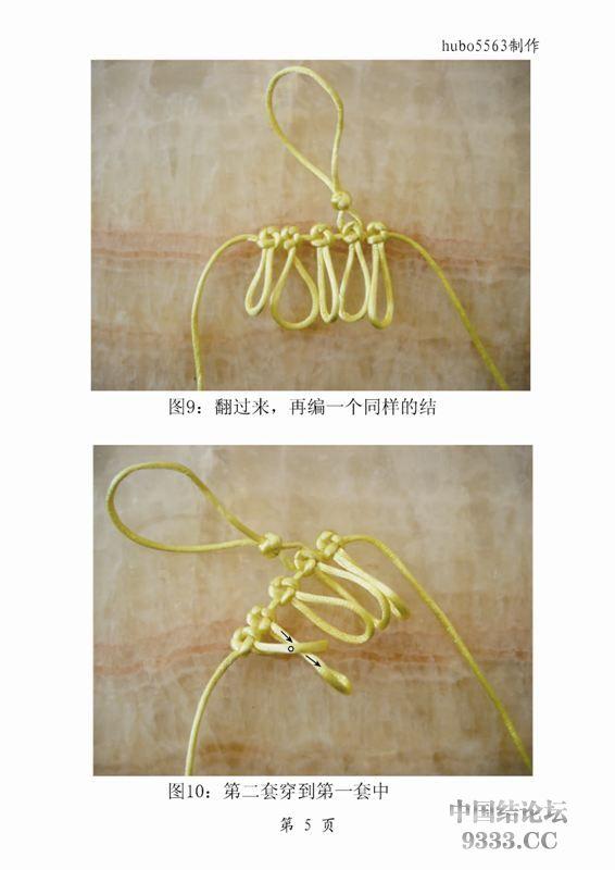 中国结论坛 原创新结---齿轮结徒手教程  冰花结(华瑶结)的教程与讨论区 1002210838e0fa1d36160ba34b