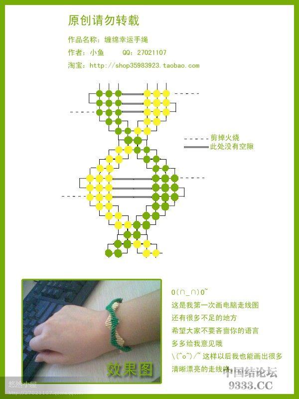 中国结论坛 【原创】小鱼的缠绵幸运手绳教程  图文教程区 1004072011095d2f9302ae74c7