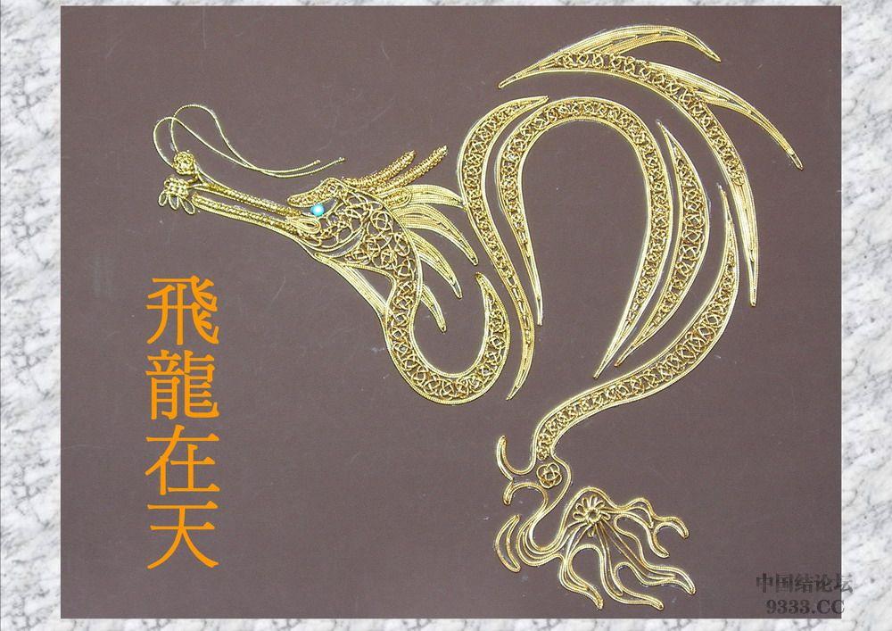 中国结论坛 飛龍在天  一线生机-杨朝宗专栏 100421072262eb41d9e7d51909