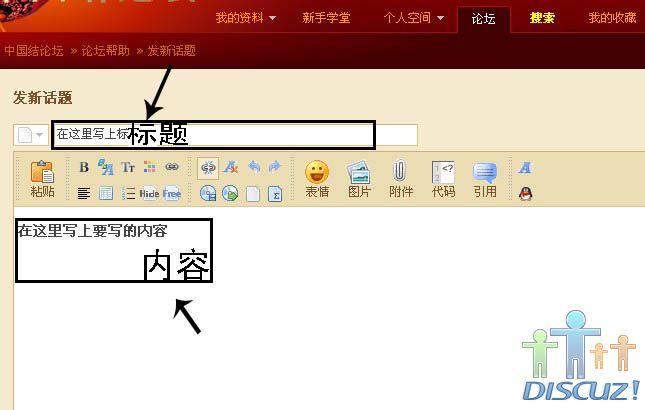 中国结论坛 第五课:如何发帖及上传作品图片  论坛使用帮助 1005050942c89c65ccfcf0d121