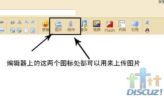 中国结论坛 第五课:如何发帖及上传作品图片  论坛使用帮助 10050509526909043b781fe504