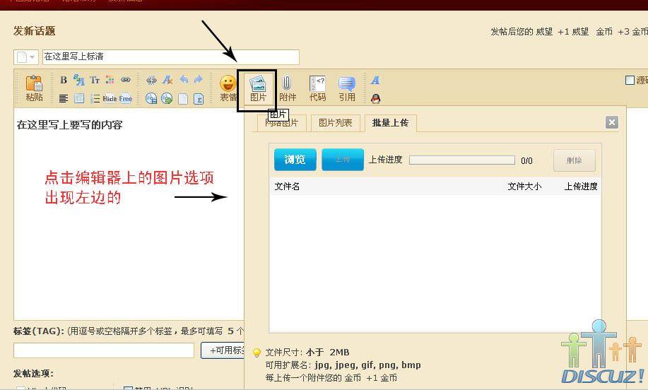 中国结论坛 第五课:如何发帖及上传作品图片  论坛使用帮助 1005050958990c46ea088ace36