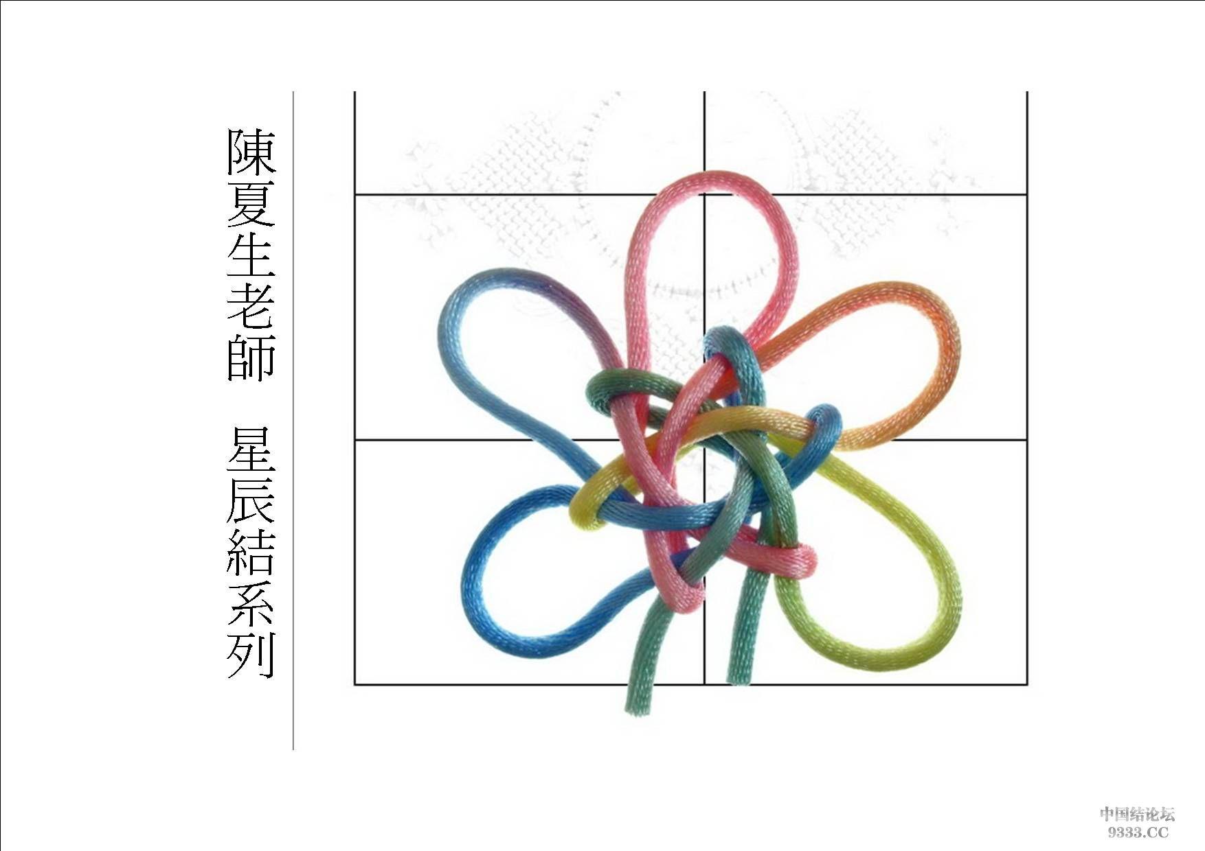 中国结论坛 基礎結(六)  一线生机-杨朝宗专栏 10050815150d630cd6a5eb3d6b