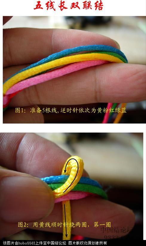 中国结论坛 原创新结---五线长双联结徒手教程  基本结-新手入门必看 1006051229aed3231e7f5612b2