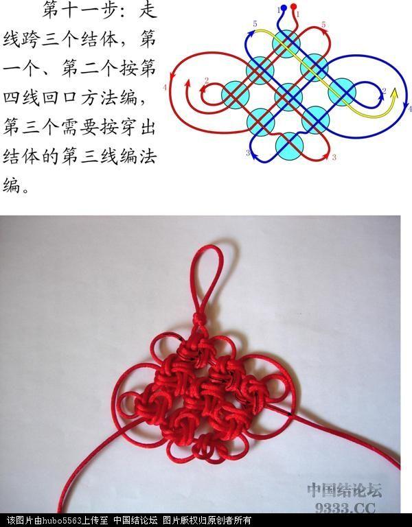 中国结论坛 冰花结连体教程---3×3冰花复翼盘长  冰花结(华瑶结)的教程与讨论区 10062723101bc32104eca346e6